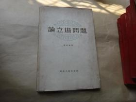 论立场问题 李尔重早期作品 ,少见的绸布面精装初版本  仅印200册 (护封略陈旧 内较好)