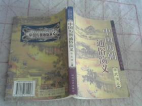 中国历朝通俗演义 宋史演义 下