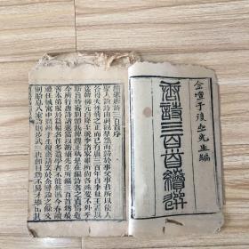 清精刻本:唐詩三百首續選