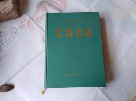 尤溪县志 带勘误表。十六开硬精装。私藏好品。1989年一版一印,大量折叠大幅地图。有土特产柴片、茶叶等介绍。
