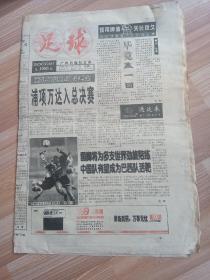 足球 1998年2月16日第1086期 16版