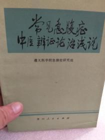 《常见急腹症中医辨证论治浅说》一册