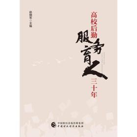 """高校后勤""""服务育人""""三十年 赵晓军 著 中国财政经济出版社 2018-12 9787509585764"""