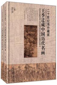 二十世纪海外藏家·王季迁藏中国历代名画