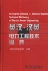 英汉·汉英电力工程技术词典