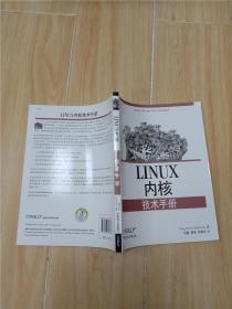 Linux 内核技术手册