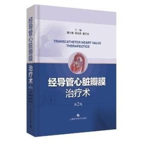 经导管心脏瓣膜治疗术(精装)