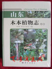山东木本植物志(全二册 上下卷 大16开精装本)