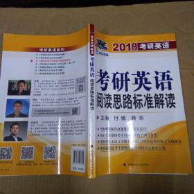 考研英语阅读思路标准解读