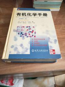 有机化学手册原著第二版