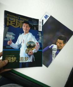 足球周刊-757