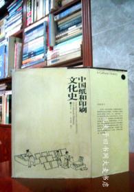 《中国纸和印刷文化史》广西师范大学出版社
