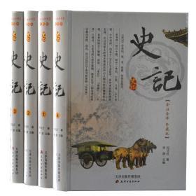 正版包邮史记 (全注全译)全套4册精装 中国通史历史国学书籍