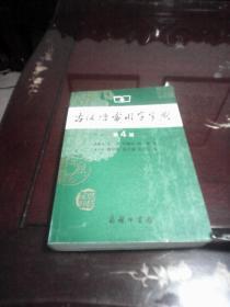 古汉语常用字字典 :第四版(商务印书馆)