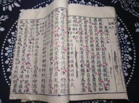 清代清泉堂木刻凤仪诗经正韵旁音大雅6-8卷