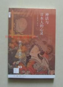 正版现货 新知文库93:神话与日本人的心灵 河合隼雄