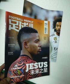 足球周刊-743