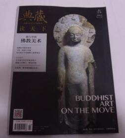 典藏读天下(2016年第11期古美术 旅行中的佛教美术)