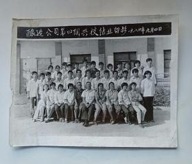 84年老照片:酿造公司第四期共校结业留影(沙市市)