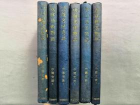 【孔网孤本】1958年 《中国史谈》一册全!第一卷:《春夏秋冬物语》、第二卷:《酒食妻妾物语》、第三卷:《东海来往物语》、第四卷:《艺能名匠奇谈》、第五卷:《妖怪仙术物语》、第六卷:《中国的神话传说》
