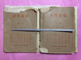 民国时期至五、六十年代个人材料主、副件两本合售