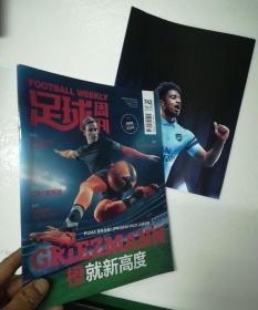 足球周刊-742