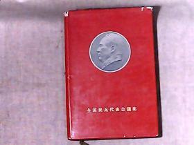 毛泽东:中国革命战争的战略问题 布面精装 烫金字1960.5.1全国民兵会议奖 书衣完好(有小裂口瑕疵)