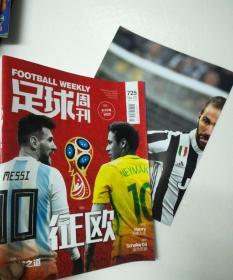 足球周刊-725