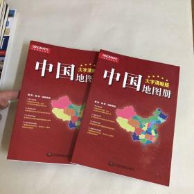 2017新版 大字清晰版 中国地图册)正版 现货