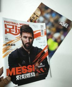 足球周刊-721