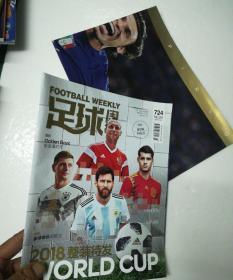 足球周刊-724