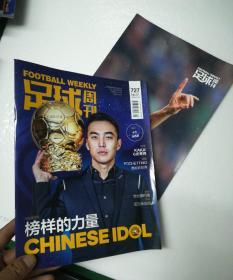 足球周刊-727