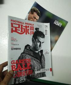 足球周刊-719