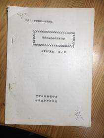閰子儒:肾炎辩证论治的临床体会
