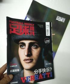 足球周刊-715