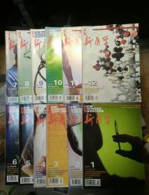 新医学  2002年1—12期(全年12本)