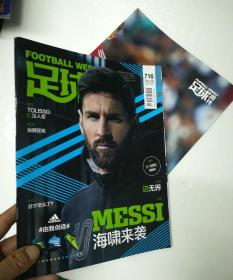 足球周刊-716