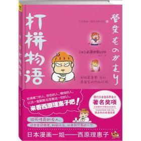 """打拼物语:日本漫画一姐""""西原理惠子""""的五味人生3"""