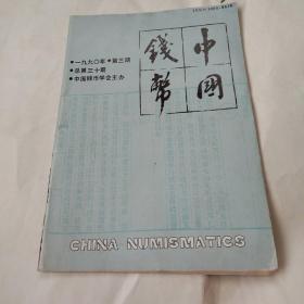 90年《中国钱币》(第三期)