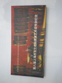 (1997) 第八届上海白玉兰戏剧表演艺术奖特别纪念卡15张