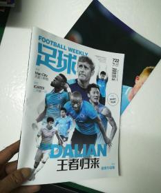 足球周刊-722