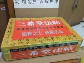 三希堂法贴(1–5卷)