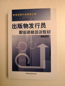 出版物发行员职业资格培训教材:基础知识