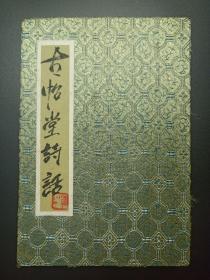 国际艺术泰斗,台湾书法家傅申书法册页一本