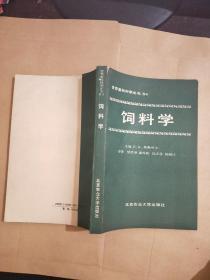 饲料学 世界畜牧科学丛书