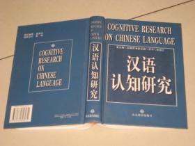 汉语认知研究