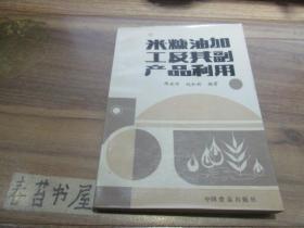 米糠油加工及其副产品利用