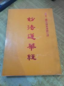 妙法莲华经(1992年上海佛学书局老版本)(斗大字)(1.5公斤)