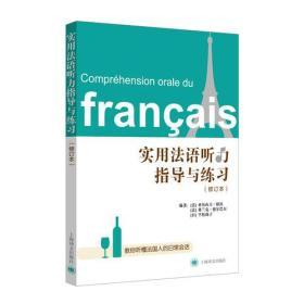 正版】实用法语听力指导与练习