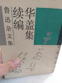 鲁迅杂文集《华盖集续编》影印本一册